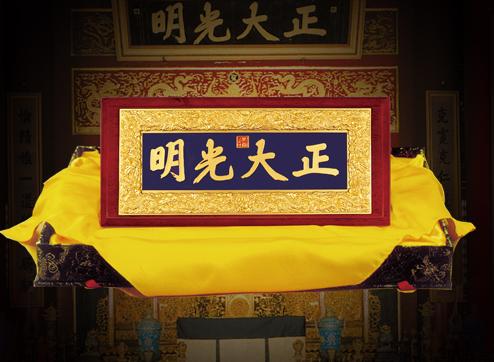 周围环绕九条金龙,雕刻精致,牌匾底镶宫廷珐琅蓝色,仿红木底托,更具